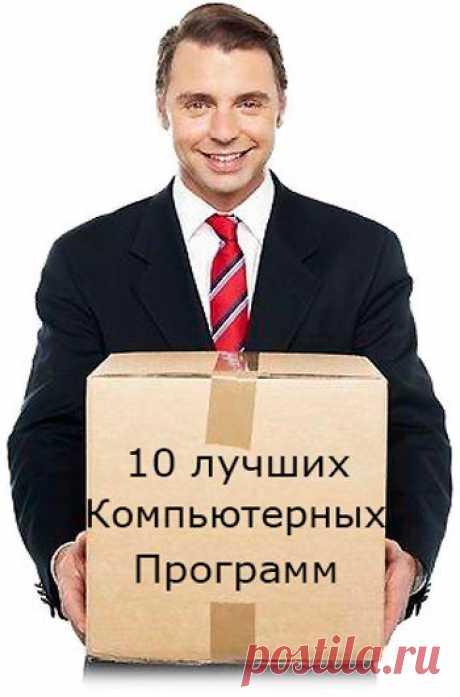 Los mejores programas gratuitos para el ordenador — mi ТОП-10...