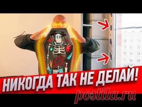 КАК НЕ ПРЕВРАТИТЬ ОКНА В ГРОБ?! Мастер-класс Алексея Земскова
