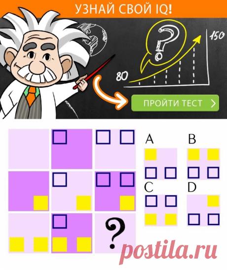 Бесплатный Тест IQ