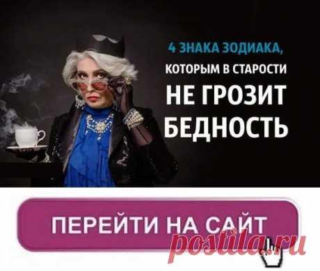 4 Знака Зодиака, которым не грозит бедная старость