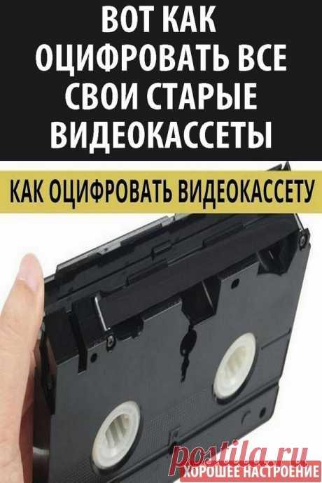Como así digitalizar todos los videocasetes viejos