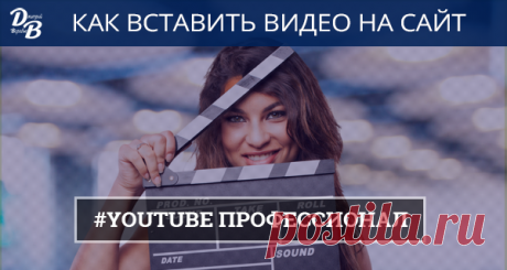 Как вставить видео на сайт (Ютуб Профессионал) | Блог вебмастера
