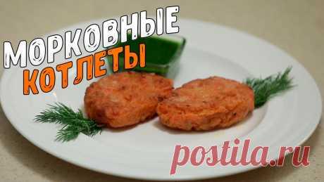 Морковные котлеты | Постный и недорогой рецепт на скорую руку Морковные котлеты это рецепт из продуктов которые всегда есть дома. Обязательно попробуйте недорогой, постный и очень вкусный рецепт морковных котлет. Рецепт...