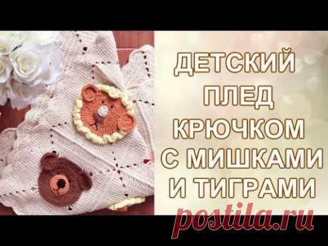 ДЕТСКИЙ ПЛЕД КРЮЧКОМ МОТИВАМИ С МИШКАМИ, ЛЬВАМИ И ТИГРАМИ
