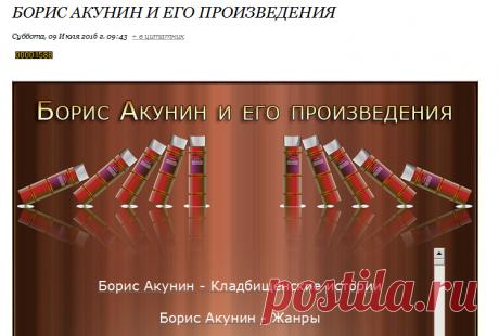 Борис Акунин и его произведения