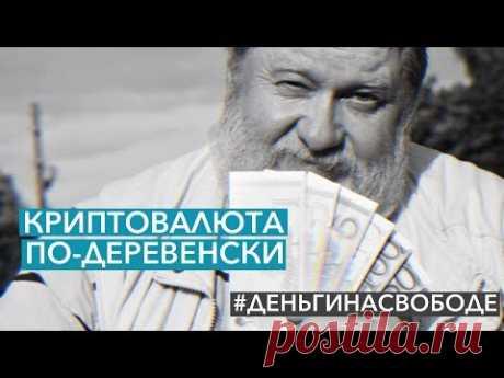 Почему власти боятся деревенских денег | Кризис банков | Яндекс Дзен
