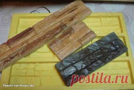 Как сделать форму для искусственного камня  Из статьи вы узнаете, как сэкономить на «каменной» отделке, произведя искусственный камень у себя дома. Описана очень простая инструкция по изготовлению форм из полиуретана и силикона, даны советы по выбору материала для форм. Вы сможете научиться производить элементы элитной отделки по цене сырья. Показать полностью…