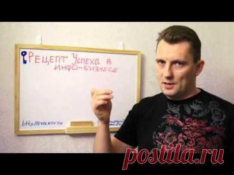 Рецепт успеха в инфобизнесе   Персональный блог Евгения Волкова