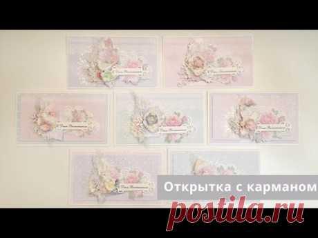 Открытка с карманом - Скрапбукинг мастер-класс / Aida Handmade