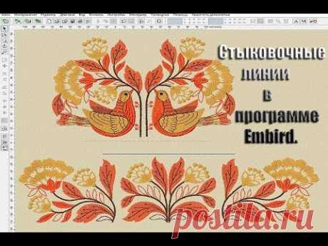 Как добавить стыковочные линии для вышивки дизайна в программе Embird.  Каждый выбирает как удобнее ему, а я предпочитаю так. ))