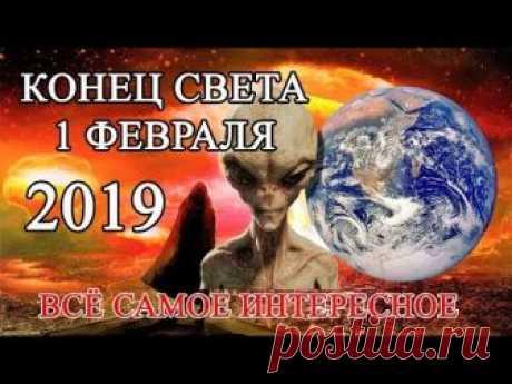 Конец Света 1 Февраля 2019 Года