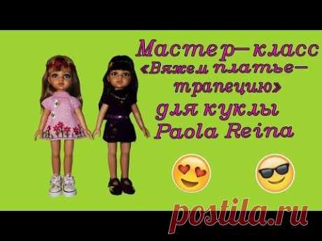 """Мастер-класс """"Вяжем платье-трапецию"""" для куклы Паола Рейна"""