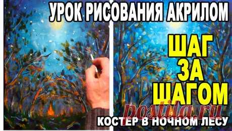 Сегодня была написана вот этот ночной фантастический пейзаж акриловыми красками на чистом холсте. Кому интересно увидеть процесс рисования данной картины - смотрите: https://youtu.be/GpxqJgU76E8   Более подробная информация о картине: https://rybakow.com/721-ru.html   Спасибо за Ваше внимание! С уважением, Валерий Рыбаков.  #фантастическийпейзаж #какнарисоватьпейзаж #рыбаковарт