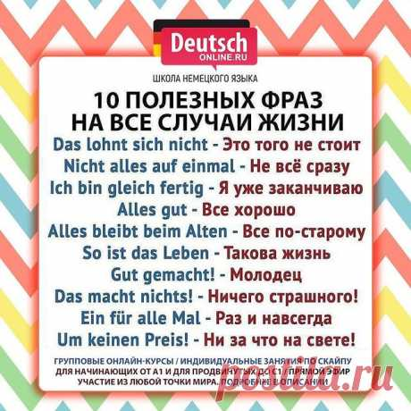 ❓ Скоро экзамен Start Deutsch? Хотите общаться с носителями? Нужно начать понимать немецкий и говорить на бытовые темы? А может быть вы просто любите путешествовать или хотите вспомнить свои базовые знания? Тогда записывайтесь на онлайн-курсы в школу Deutsch Online! ⠀ ⭐️Уровни А1.1 / А1.2 / А2.1 / А2.2. Индивидуальные занятия от уровня А1 до С1 по скайпу. Подготовка к экзаменам ЕГЭ, ОГЭ, Start Deutsch, Goethe-Zertifikat, TestDaF, DSH! ⠀ 🌍В Deutsch Online можно учиться из ...