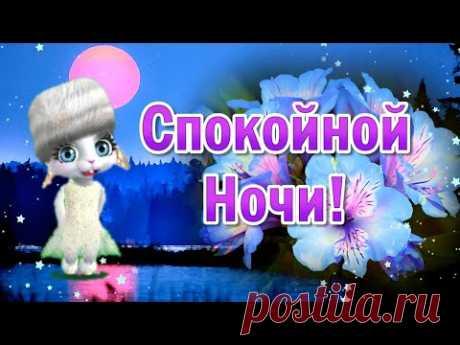Пожелание Спокойной Ночи! Спокойной Ночи Сладких Снов! Открытки Спокойной Ночи - YouTube