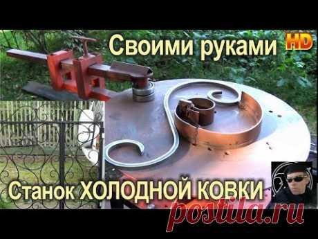 СТАНОК ХОЛОДНОЙ КОВКИ СВОИМИ РУКАМИ- ВСЁ ПРОСТО! Узоры из металла!