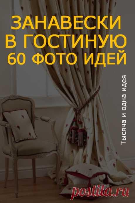 Занавески в гостиную — 60 фото дизайна. Рекомендации по выбору! | Тысяча и одна идея