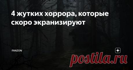 4 жутких хоррора, которые скоро экранизируют Мистические книги, по которым выйдут фильмы или сериалы.