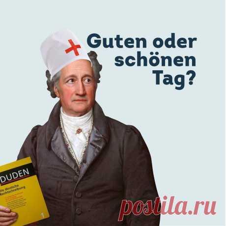 Когда употребляется Guten Tag, а когда Schönen Tag? Немецкий язык | lingua franconia. Школа немецкого языка | Яндекс Дзен