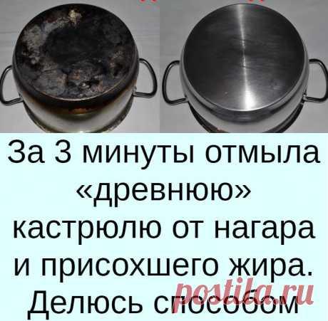 За 3 минуты отмыла «древнюю» кастрюлю от нагара и присохшего жира. Делюсь способом