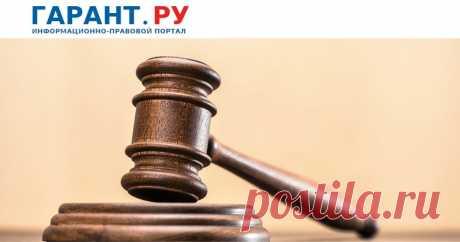Предлагается установить уголовную ответственность для третейских судей за коррупцию Соответствующий законопроект внесен на рассмотрение в Госдуму.