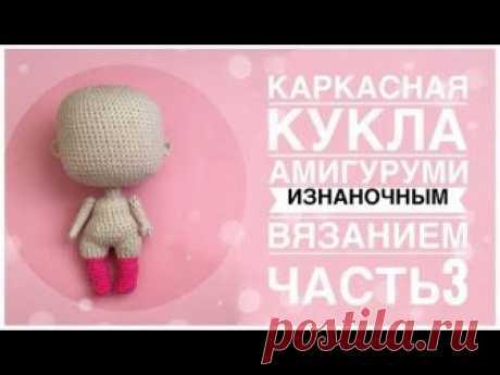 Каркасная кукла амигуруми изнаночным вязанием. Вяжем куклу крючком. Часть 3.