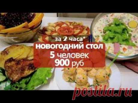 за 2 часа: НОВОГОДНИЙ СТОЛ на 900 РУБ // 5 ЧЕЛОВЕК