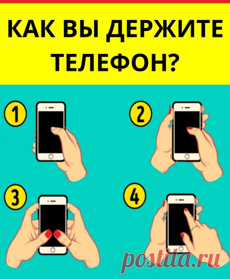 То, как вы держите телефон в руке, может многое рассказать о вашей личности