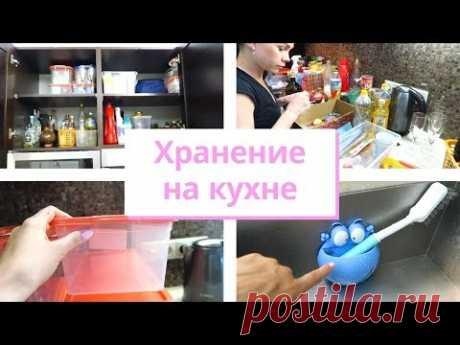 Бюджетные идеи по организации на кухне/Порядок на кухне/Расхламление аптечки/Мотивация на уборку