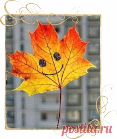 А жизнь проходит в мелочной возне -  Уходишь на работу ровно в восемь,  И лишь по смене декорации в окне...  Узнаешь, что сегодня... осень...
