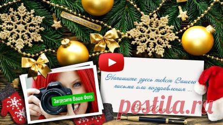 Музыкальные открытки с Новым годом 2020 своими руками за 3минуты https://1romantic.com/musicalnye-pozdravleniya/yarkoe-novogodnee-pozdravlenie/?ref_tag=4