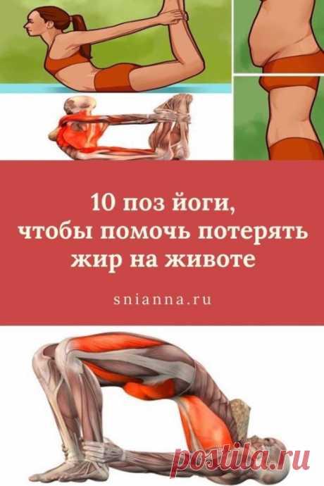 10 поз йоги, чтобы помочь потерять жир на животе  1. Поза для похудения на животе с эспандером. Сядьте на пол со скрещенными ногами и положите руки за спину. Согните ноги в коленях и возьмите резиновый эспандер. Поднимите правую ногу и держите ее прямо над лодыжкой левой ноги. Держите колено выпрямленной ноги, а пятку — на расстоянии около 10 сантиметров от пола. Втяните плечи, как это показано на рисунке.