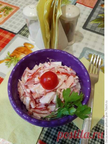 Red Sea salad