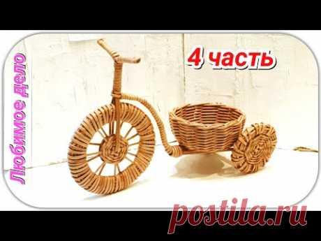 Плетём Велосипед из газетных трубочек 4! Запись трансляции!