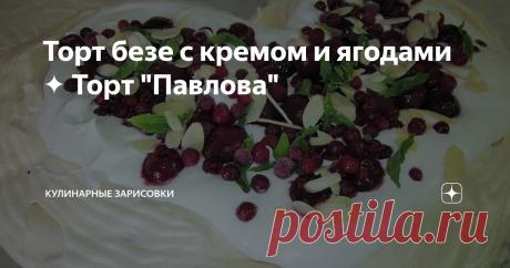 """Торт безе с кремом и ягодами ✦ Торт """"Павлова"""""""