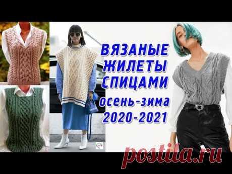 МОДНЫЕ ВЯЗАНЫЕ ЖИЛЕТЫ СПИЦАМИ ДЛЯ ЖЕНЩИН 100+ МОДЕЛЕЙ ОСЕНЬ-ЗИМА 2020-2021. ВДОХНОВЛЯЕМСЯ ТРЕНДАМИ!