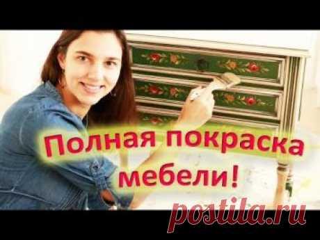 La pintura de los muebles por los tintes acrílicos la cómoda en sostarennom el estilo. Es necesario saber todo que al novato la pintura completa de los muebles: zashkurivanie, el fondo, la pintura, sosta...