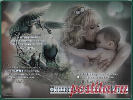 Плейкаст «Женщина с ребенком на руках...» Автор плейкаста: НАТАЛЬЯ.ТОРЯНИК. Тема: Посвящение. Когда: 28.02.2017.