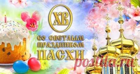 Православная Пасха в 2020 году: какого числа, дата