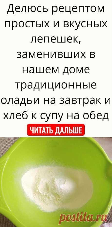 Делюсь рецептом простых и вкусных лепешек, заменивших в нашем доме традиционные оладьи на завтрак и хлеб к супу на обед