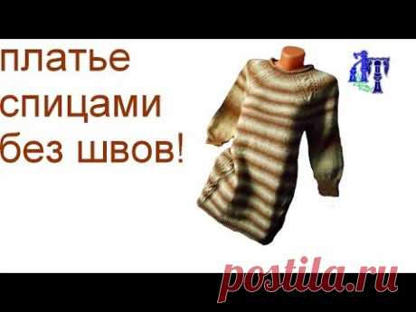Платье спицами из итальянской бобинной пряжи