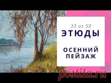 3️⃣3️⃣ ОСЕННИЙ ПЕЙЗАЖ (гуашь+масляная пастель). Серия «50 этюдов»