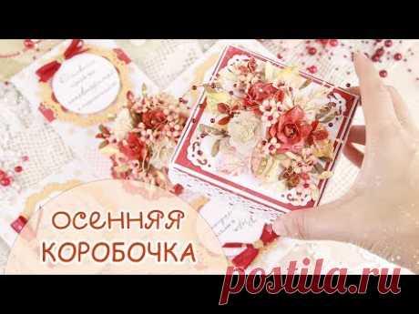 Осенняя КОРОБОЧКА С СЮРПРИЗОМ своими руками / Скрапбукинг/ Autumn Explosion Box (Magic Box)