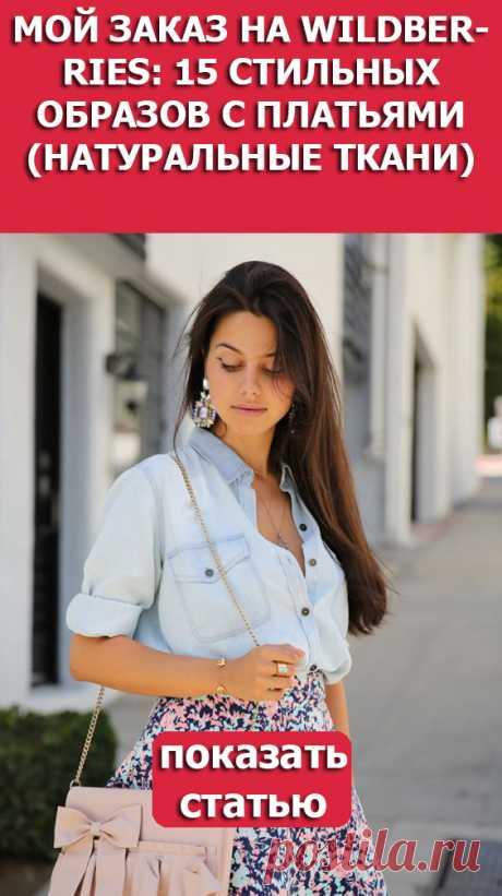 СМОТРИТЕ: Мой заказ на Wildberries: 15 стильных образов с платьями (натуральные ткани)