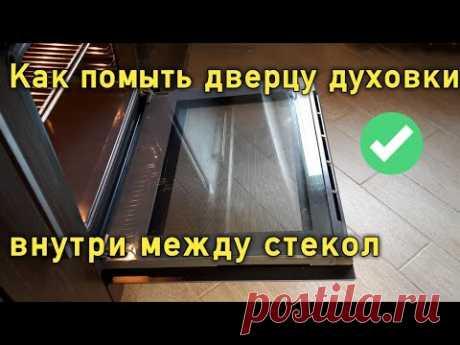 Как помыть дверцу духовки между стеклами внутри.      Как разобрать духовой шкаф Bosch.