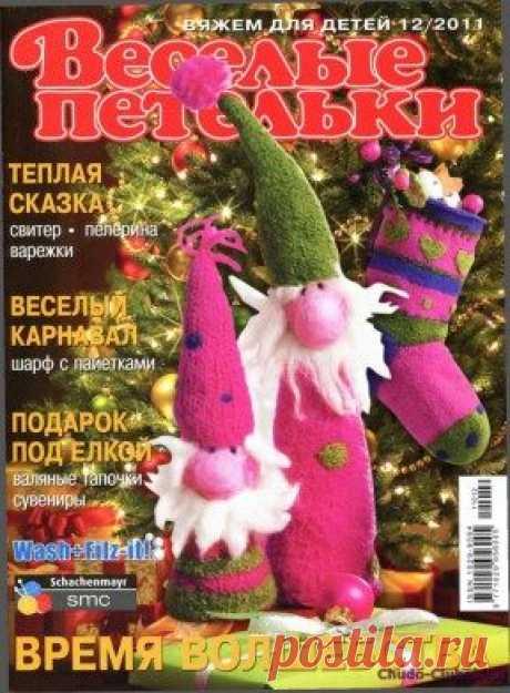 Веселые Петельки 2011 12 | ЧУДО-КЛУБОК.РУЧУДО-КЛУБОК.РУ