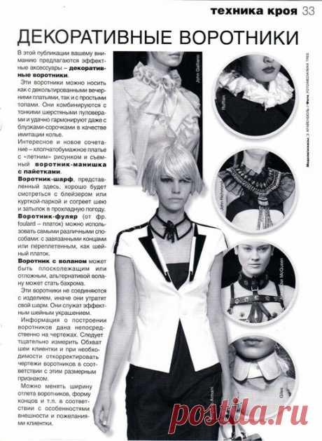 Выкройки необычных воротничков (подборка) Модная одежда и дизайн интерьера своими руками