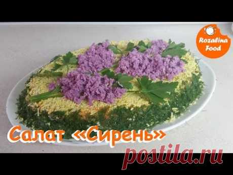 """Салат """"Сирень"""". Оригинальный салат для праздничного стола."""