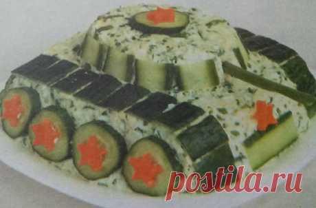 Рецепт праздничного салата на 23 февраля – вкусный и красивый салат «Танк» для родных и любимых мужчин
