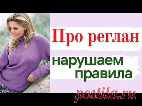 Вяжем РЕГЛАН и НАРУШАЕМ ПРАВИЛА / Школа МК / Мамочкин канал